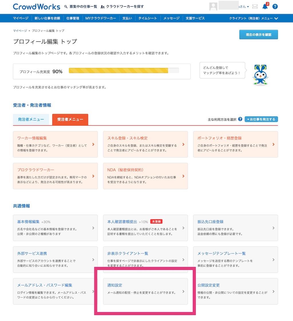 screenshot_プロフィール編集トップ下部