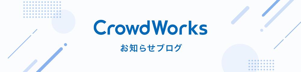 クラウドワークス お知らせブログ