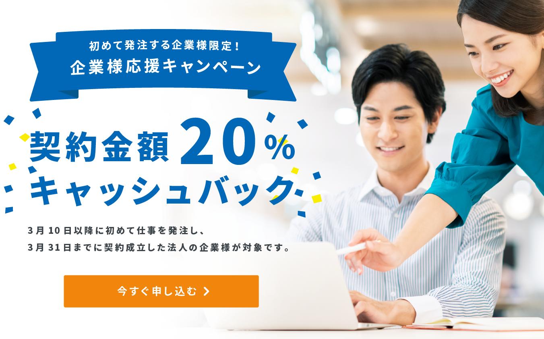 【初めて発注する企業様全員】契約金額20%キャッシュバック!